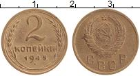 Продать Монеты  2 копейки 1945 Латунь