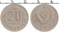 Продать Монеты  20 копеек 1949 Медно-никель
