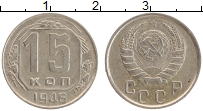 Продать Монеты  15 копеек 1946 Медно-никель