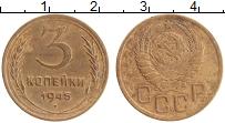 Продать Монеты  3 копейки 1945 Латунь