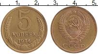 Продать Монеты  5 копеек 1974 Латунь