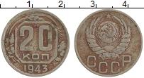 Продать Монеты  20 копеек 1943 Медно-никель