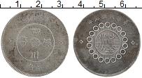 Продать Монеты Сычуань 50 центов 1912 Серебро