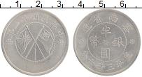 Продать Монеты Юннань 50 центов 1932 Серебро