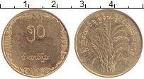Продать Монеты Мьянма 50 пья 1975 Латунь