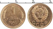 Продать Монеты  1 копейка 1940 Медь