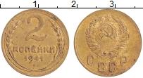 Продать Монеты  2 копейки 1941 Латунь