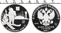 Продать Монеты Россия 3 рубля 2021 Серебро