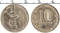 Продать Монеты Россия 10 рублей 2021 Латунь