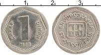 Продать Монеты Югославия 1 динар 1993 Серебро