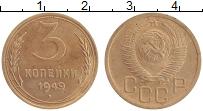 Продать Монеты  3 копейки 1949 Латунь