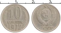 Продать Монеты  10 копеек 1972 Медно-никель