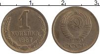 Продать Монеты  1 копейка 1987 Медно-никель