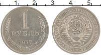 Продать Монеты  1 рубль 1977 Медно-никель