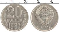 Продать Монеты  20 копеек 1983 Медно-никель
