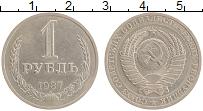 Продать Монеты  1 рубль 1987 Медно-никель