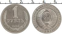 Продать Монеты  1 рубль 1988 Медно-никель