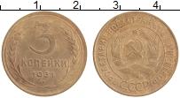 Продать Монеты  3 копейки 1953 Медь