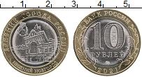 Продать Монеты Россия 10 рублей 2021 Биметалл