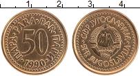 Продать Монеты Югославия 50 пар 1990