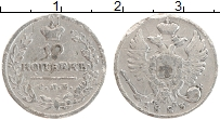 Продать Монеты 1801 – 1825 Александр I 10 копеек 1823 Серебро