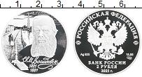 Продать Монеты Россия 2 рубля 2021 Бронза