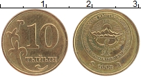 Продать Монеты Киргизия 10 тийин 2008