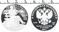 Продать Монеты Россия 2 рубля 2021 Серебро
