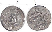 Изображение Монеты Россия 1741 – 1761 Елизавета Петровна 5 копеек 1758 Серебро VF