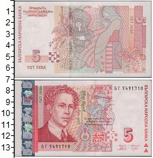 Изображение Банкноты Болгария 5 лев 2009  UNC
