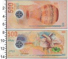 Изображение Банкноты Азия Мальдивы 500 руфий 2015  UNC