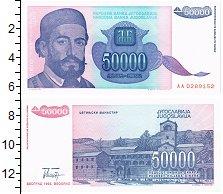 Изображение Банкноты Югославия 50000 динар 1993  UNC