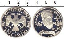 Изображение Монеты Россия 2 рубля 1994 Серебро Proof П.П. Бажов. 1879 - 1