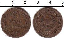 Изображение Монеты Россия СССР 2 копейки 1924 Медь XF