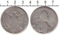 Изображение Монеты Царская Россия 1762 – 1796 Екатерина II 1 рубль 1768 Серебро VF