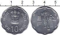 Изображение Монеты Индия 10 пайс 1981 Алюминий UNC-