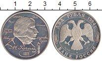 Изображение Монеты СНГ Россия 2 рубля 1994 Серебро XF
