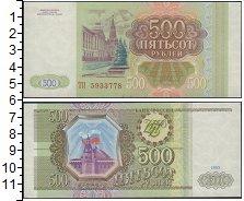 Изображение Банкноты СНГ Россия 500 рублей 1993  UNC-