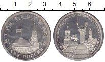 Изображение Монеты СНГ Россия 3 рубля 1993 Медно-никель XF