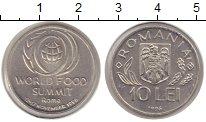 Изображение Монеты Румыния 10 лей 1996 Медно-никель XF Всемирный продовольс