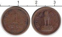 Изображение Монеты Азия Индия 1 пайс 1957 Медь XF