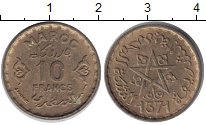 Изображение Монеты Марокко 10 франков 1952 Медно-никель XF Французский протекто