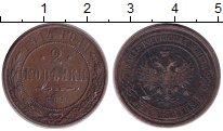 Изображение Монеты 1894 – 1917 Николай II 2 копейки 1914 Медь XF СПБ