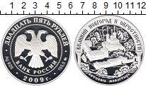 Изображение Монеты СНГ Россия 25 рублей 2009 Серебро Proof-