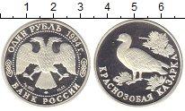 Изображение Монеты СНГ Россия 1 рубль 1994 Серебро UNC-