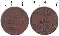 Изображение Монеты Россия 1855 – 1881 Александр II 5 пенни 1867 Медь