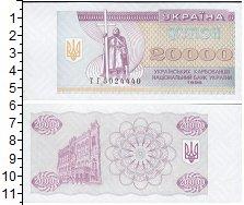 Изображение Банкноты Украина 20000 карбованцев 1996  UNC