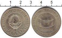 Изображение Мелочь Европа Югославия 5000 динар 1989 Латунь UNC-