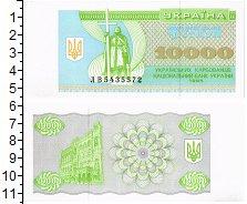 Изображение Банкноты Украина 10000 карбованцев 1995  UNC /