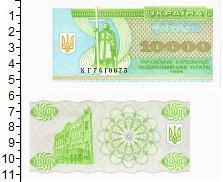 Изображение Банкноты Украина 10000 карбованцев 1996  UNC /